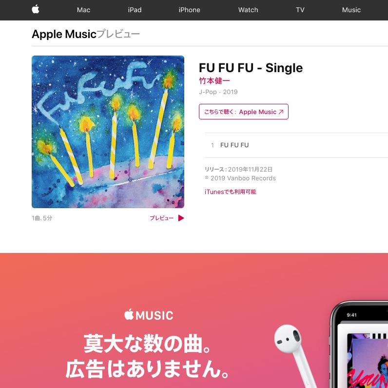 Music Cover Jacket Fu Fu Fu Apple Music