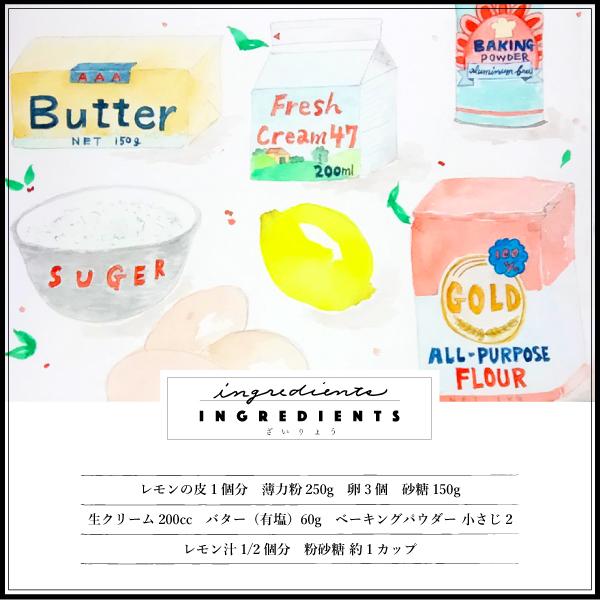Illustration lemon cake ingredients